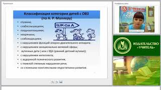 Современные технологии обучения детей с ОВЗ