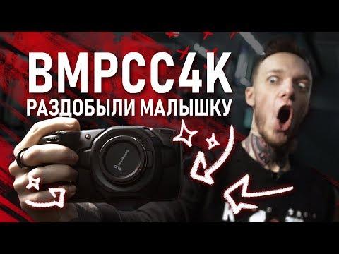 BMPCC4K | Первый взгляд от Сабатовского
