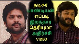 நடிகர் பாண்டியன் எப்படி இறந்தார் தெரியுமா அதிர்ச்சி Video | Tamil Cinema News | Tamil Rockers