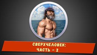 Фёдор Конюхов - Сверхчеловек - 2!!!
