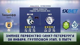 ФК КФ - ЛАЗ. Зимнее первенство Санкт-Петербурга. 5 матч