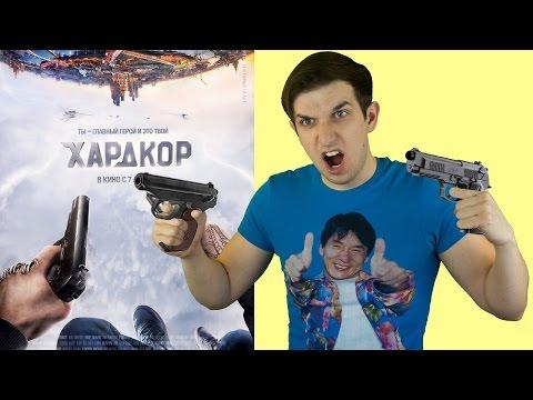 ХАРДКОР - ДНО Российское? (обзор,+мнение зрителей)