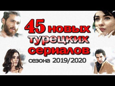 45 НОВЫХ ТУРЕЦКИХ СЕРИАЛОВ 2019/2020
