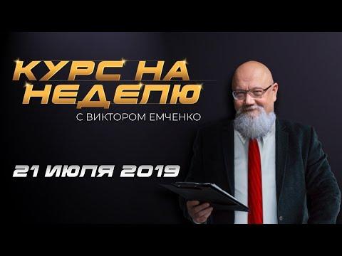 Курс на неделю с Виктором Емченко. 21 июля 2019