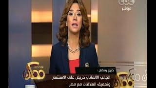 #ممكن | خيري رمضان : الجانب الألماني حريص على الاستثمار وتعميق العلاقات مع مصر