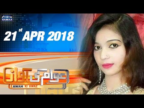 Awam Ki Awaz - SAMAA TV - 21 April 2018