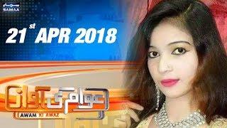 Larkana Mein Gulukara Ka Qatl | Awam Ki Awaz | Beena Khan | SAMAA TV | 21 April 2018