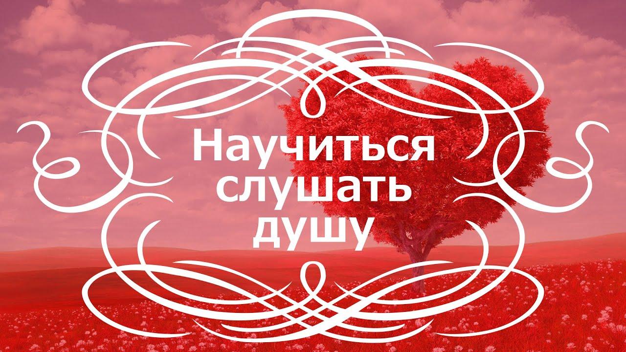 Екатерина Андреева - Научиться слушать душу