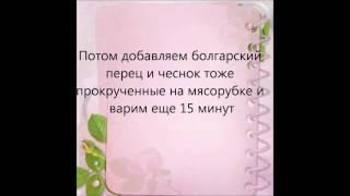 """АДЖИКА """"ЗАМАНИХА"""""""