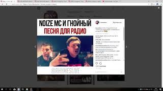 ГНОЙНЫЙ И NOIZE MC (ПЕСНЯ ДЛЯ РАДИО)