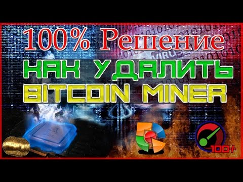 How To Remove Bitcoin Miner Virus