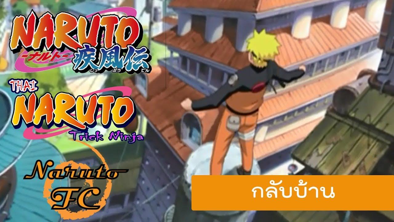 Naruto Shippuden ตอน 1 กลับบ้าน