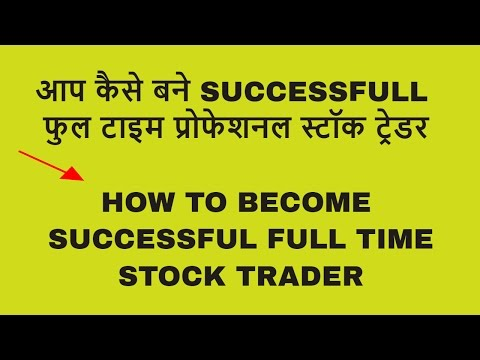 HOW TO BECOME FULL TIME PROFESSIONAL STOCK TRADER .