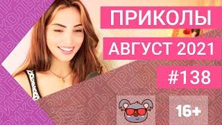 ЛУЧШИЕ ПРИКОЛЫ АВГУСТ 2021 Я РЖАЛ ДО СЛЕЗ Выпуск 138