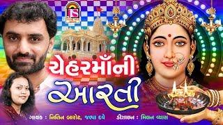 Chehar Maa Ni Aarti - Nitin Barot , Jalpa Dave - Gujarati Devotional song