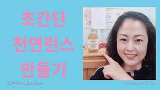 천연린스만들기/Make natural hair cond…