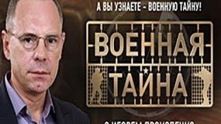 Военная тайна с Игорем Прокопенко (17.05.2014)