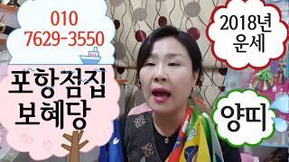 2018년 운세 용한 점집의 신년운세 띠별운세 포항점집