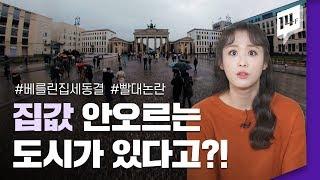 화제의 베를린, 5년간 집세 동결?! / 14F
