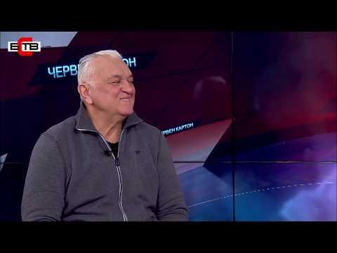 """""""'Червен картон"""" (04.02.2019 г.) Част II, гост Сашо Диков"""