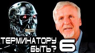 Терминатор 6 будет [ОБЪЕКТ] Джеймс Кэмерон создаст Терминатора 6?
