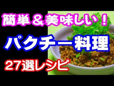【パクチー料理】人気レシピ27選、簡単&美味しい!
