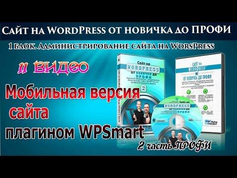 Сделать мобильную версию сайта на joomla 2 5