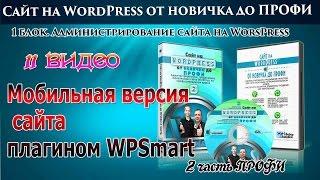 видео Многофункциональный плагин Jetpack by WordPress.com