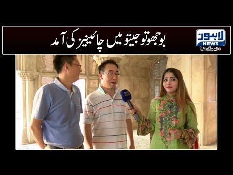 Bhoojo to Jeeto Episode 152 (Shahi Qila) - Part 01