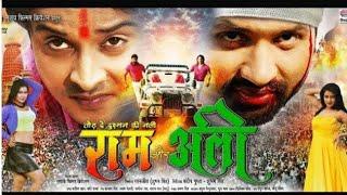 ToD De DuShman Ki Nali Ram Or Ali ( Official Trailer ) Superhit Bhojpuri Movie Full HD 2018