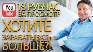 Vb Высокий Заработок на Просмотре Видео