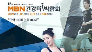 제12회 MBN 건강미 박람회