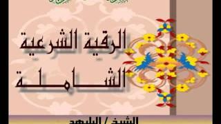 الرقيه الشرعيه  الشيخ البليهد