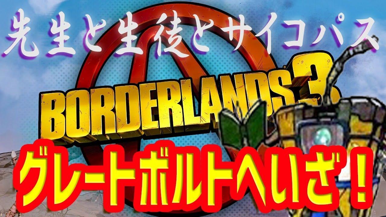 【borderlands3】グレートボルトへいざ!! 先生と生徒とサイコパスのボーダーランズ3ストーリー初見攻略!#07