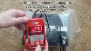Тестер аналізатор для акумулятора DHC BT111