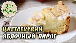 Цветаевский яблочный пирог | Очень вкусный и простой рецепт