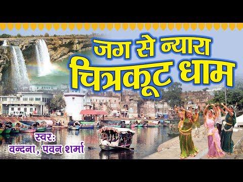 Full Song 2017 : Jag Se Niyara Chitrakut Dham : Vandana Bajpai & Pawan Sharma