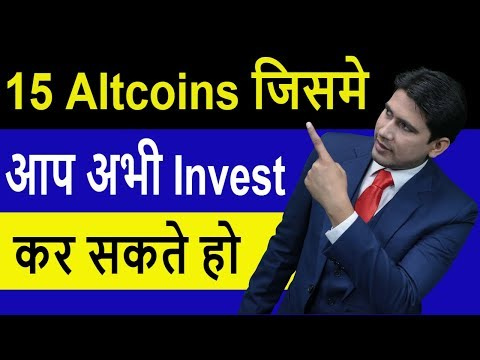15 Coin to invest Now!  15 Altcoin  जिसमे  आप  अभी  Invest  कर  सकते  हो ! By Global Rashid in Hindi