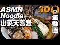 [ASMR Eating 3D Sounds 咀嚼音注意飯テロ]山菜野菜天ぷら蕎麦を食べるオヤジ動画