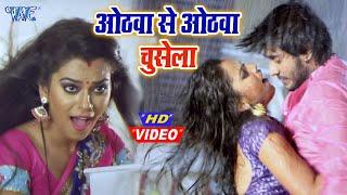 #Video- ओठवा से ओठवा चुसेला  I Chintu Pandey और Nidhi Jha (लूलिया) 2020 Bhojpuri Superhit Song