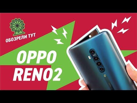 OPPO Reno2 – камера с 4-мя объективами
