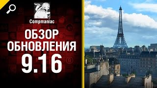 Обзор обновления 9.16 - от Compmaniac [World of Tanks]