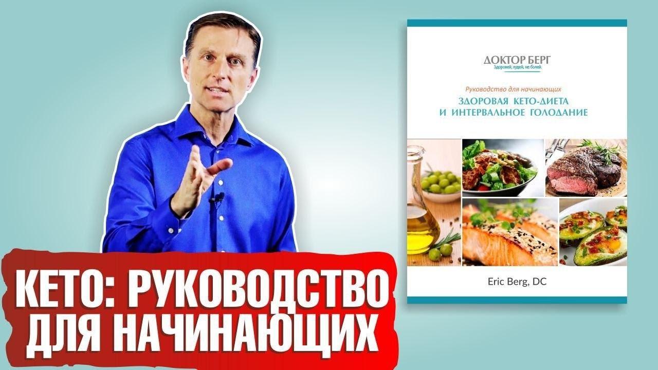 ✔️КЕТО-ДИЕТА: меню и рецепты на каждый день ► Скачать программу по кето-диете можно в описании 👇