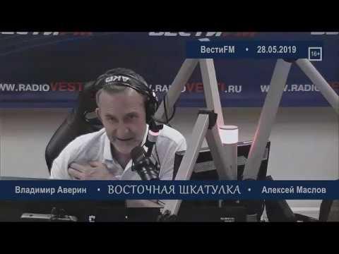 Интеграция по-китайски. Алексей Маслов. 28.05.2019