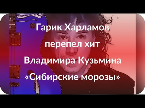 Гарик Харламов перепел хит Владимира Кузьмина «Сибирские морозы»