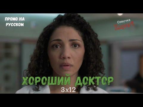 Хороший Доктор 3 сезон 12 серия / The Good Doctor 3x12 / Русское промо