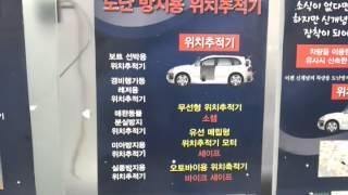 오토정보통신 초소형 차량용 위치추적기 010-4001-…
