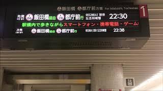 都営地下鉄大江戸線 本郷三丁目駅に設置された新型行先表示器