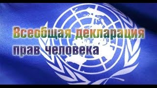 Передача «Молодёжь за права человека» с Валерией Томашевой
