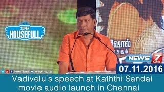 Vadivelu's speech at Kaththi Sandai movie audio launch in Chennai | Super Housefull | News7 Tamil